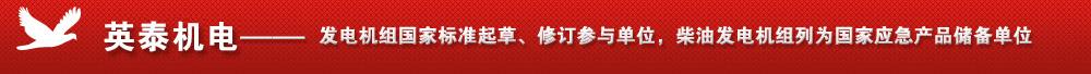大奖网app官方下载大奖888游戏平台——大奖888游戏平台组国家标准起草、修订参与单位,柴油大奖888游戏平台组列为国家应急产品储备单位